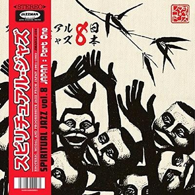Spiritual Jazz Vol 8  - Japan Pt 1
