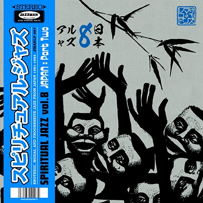 Spiritual Jazz Vol 8  - Japan Pt 2