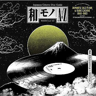 Wamono A To Z Vol 1  - Japanese Jazz Funk & Rare Groove 1968-1980
